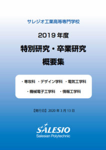 Special Research - Graduation Resarch journal of the Salesian Polytechnic, Tokyo